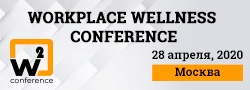 Workplace Wellness Conference Moscow
